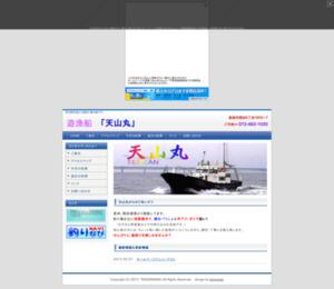 遊漁船  「天山丸」