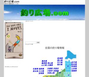 釣り広場.com