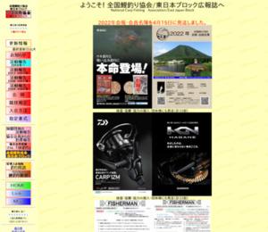 全国鯉釣り協会/東日本ブロック