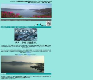 宇和島 かせ チヌ 渡船 /フィッシング中村