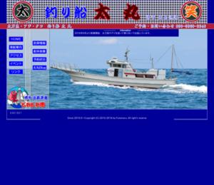 釣り船 太丸