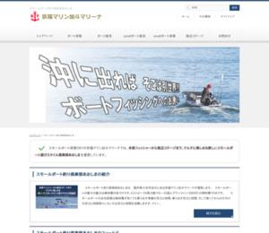 スモールボート倶楽部蒼島(あおしま)