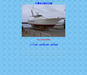 千尋丸の釣行日誌