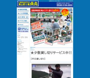 三重県の海上釣り堀貞丸