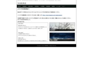 fishingshop 矢田釣具店