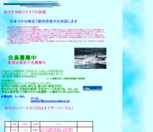 若宮沖釣りクラブのページ