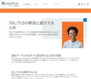 https://www.geotrust.co.jp/ssl_guideline/ssl_beginners/
