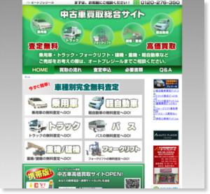 http://www.auto-plaisir.net/kaitori/