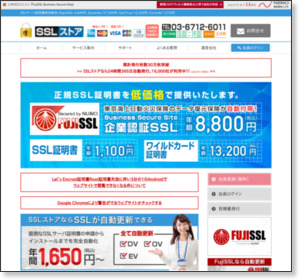 http://www.ssl-store.jp/