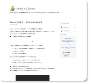 http://adsense-ja.blogspot.jp/2012/05/1.html