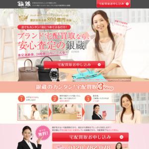 http://ginzo-buy.jp/