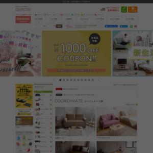 家具350通販サイトはコチラ