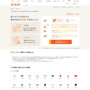 カーセンサー.net簡単ネット査定 公式サイトへ⇒