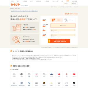 http://carsensor.net/