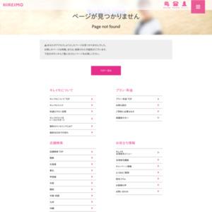 キレイモ 公式サイト