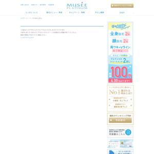ミュゼ・プラチナム 公式サイトはこちら