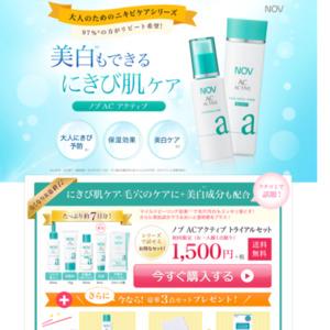 ノブ ACアクティブトライアルセット1,620円(税抜)