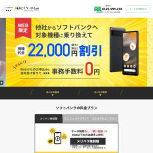 >>おとくケータイ.net