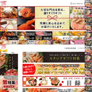 【北国からの贈り物】カニ通販 公式サイト