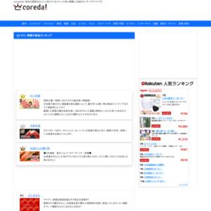 【浜海道】カニ通販 公式サイト