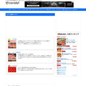 【最北の海鮮市場】カニ通販 公式サイト