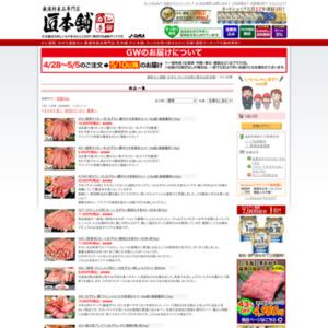 【かに本舗】通販店『匠本舗』 公式サイト