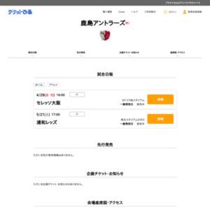 Jリーグ観戦チケット