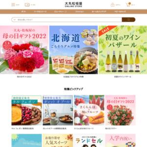 ≫≫ 大丸松坂屋 公式サイトはこちら