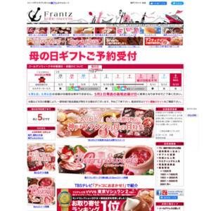 ≫≫ 神戸フランツ 公式サイトはこちら