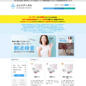 ふじメディカル公式サイトはコチラ