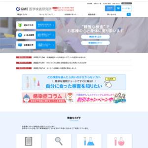 GME医学検査研究所公式サイトはコチラ