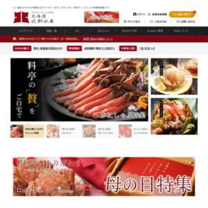 「カネキタ北釧水産」での注文は【こちら】