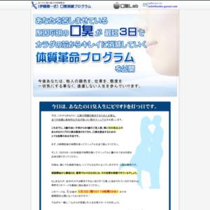 【伊藤潤一式】口臭消滅プログラム