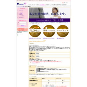 結婚支援サイト「プレマリ VIPコース」