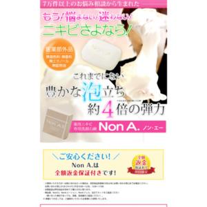 薬用ニキビ専用石鹸「Non A.」はこちらです