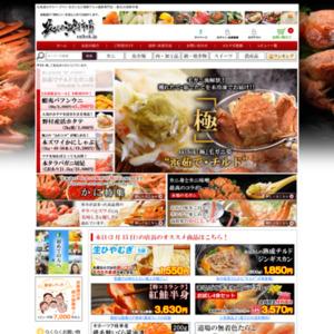 【最北の海鮮市場】の公式サイトはコチラ