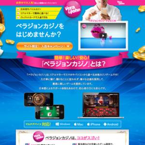 >>ベラジョンカジノ公式サイト