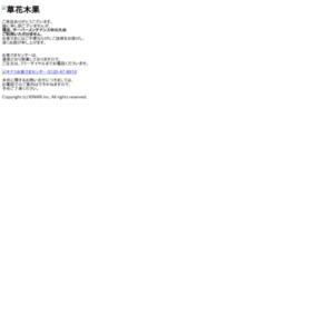 → 草花木果【どくだみ】公式サイト