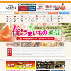 北海道網走水産 公式サイトはこちら!