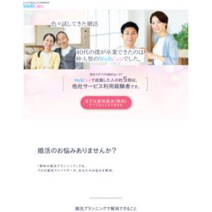 WebConの公式サイトはこちらから