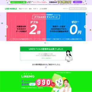 公式サイトで見る→【LINEモバイル】