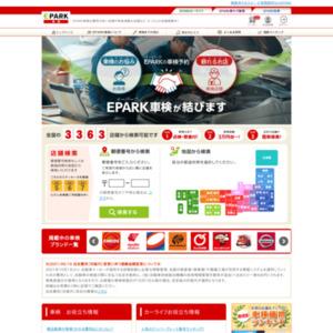 ≫≫ EPARK 公式サイトはこちら