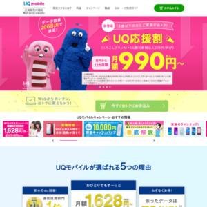 公式サイトで見る→【UQ mobile】