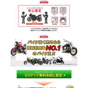 バイク王 公式サイト