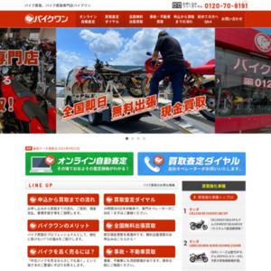 バイクワン 公式サイト