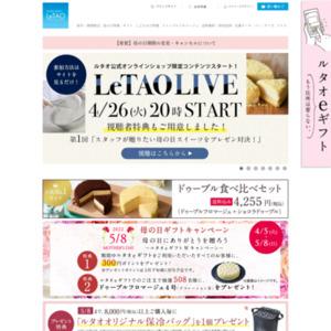 ≫≫ 小樽洋菓子舗ルタオ 公式サイトはこちら