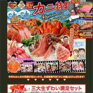 北海蟹専門店【かに本舗】プロの目線で品質にとことんこだわり、お買い得な価格でお客様の元へとお届け致します!