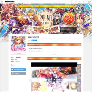 神姫PROJECT公式サイトはこちらから