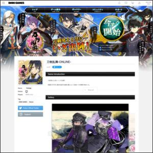 刀剣乱舞の公式サイトはこちらから