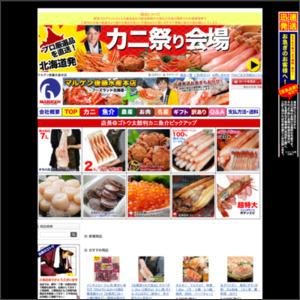 かに(蟹)お取り寄せ通販店の丸源後藤水産です。北海道旭川から「かに(蟹)」をお届けいたします。